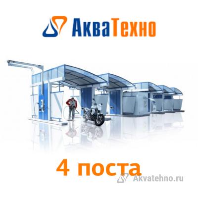 Оборудование для 4-х постового автомоечного комплекса самообслуживания
