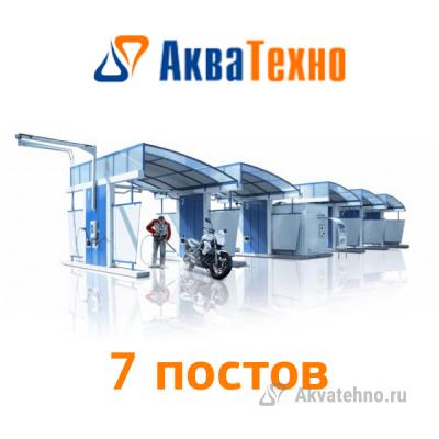 Оборудование для 7-и постового автомоечного комплекса самообслуживания