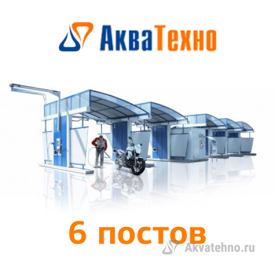 Оборудование для 6-и постового автомоечного комплекса самообслуживания